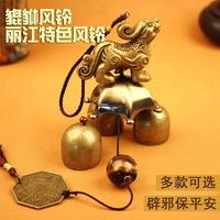 Wind chimes pi xiu pure copper bell hangings door trim bell apotropaic metal