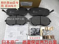 Fuji SUBARU xv forester front and rear brake pads brake pads