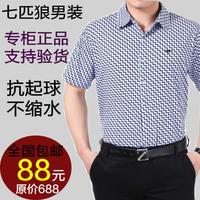 Septwolves shirt short-sleeve mercerized cotton male casual plaid shirt male summer short-sleeve shirt