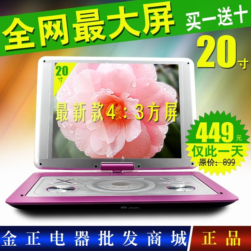Free shipping Mobile dvd 20 evd dvd player tv portable dvd player ultra-thin kim pd18-02(China (Mainland))