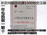 Red 1500w 110v 220v transformer copper w