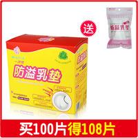 Mommas maternity anti-overflow breast pad disposable breast petal puerperal milk ultra-thin milk pad 108