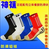 Free shipping Top quality Slip-resistant Socks football Soccer socks football sock
