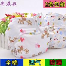 diaper cloth promotion