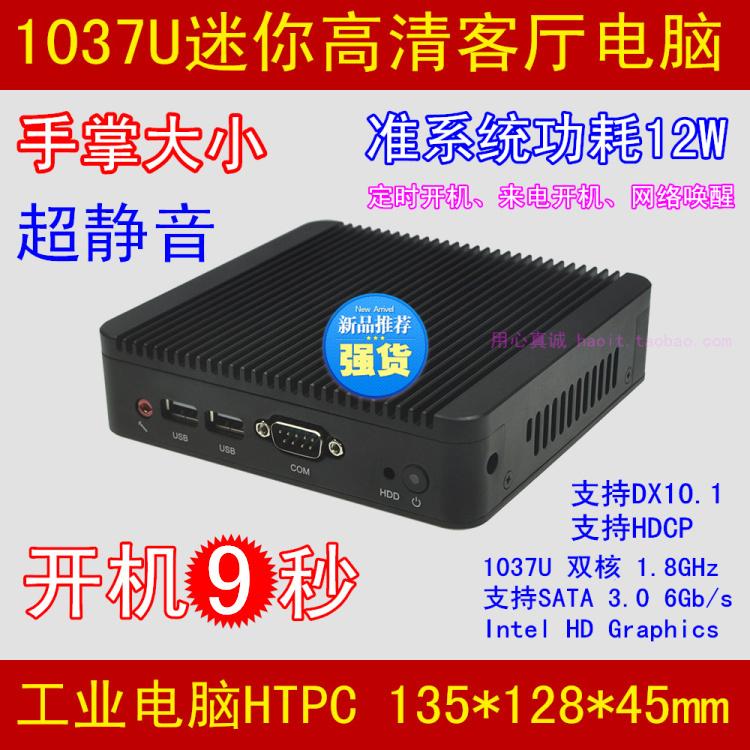 mini fanless pc linux,fanless rack mount server,new professional computer,mini computer,2g ram,16g ssd(China (Mainland))