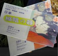 2pcs, Japanese Narrowing Vagina Tight Virgin Vaginal Cleaning Female Private Care postpartum care, natural foor petit grass