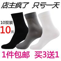 Male stockings summer socks male stockings ultra-thin men's socks summer sock short stockings black-and-white right, socks