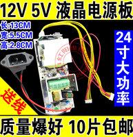 Z6 line 10 12v 5v double lcd built-in power board refires 14-24