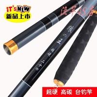 Taiwan fishing rod fishing rod 4.5 5.4 6.3 meters meropodite hand pole ultra-light ultra hard viraemia fishing tackle