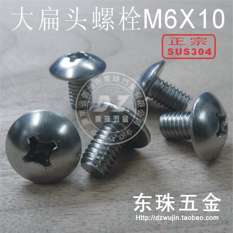 Authentic 304 stainless steel fasteners national standard big flat head bolts mushroom head machine screws Rose M6 * 10(China (Mainland))