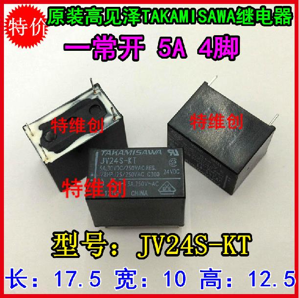 TAKAMISAWA JV24S-KT 5A 4P Relay(China (Mainland))