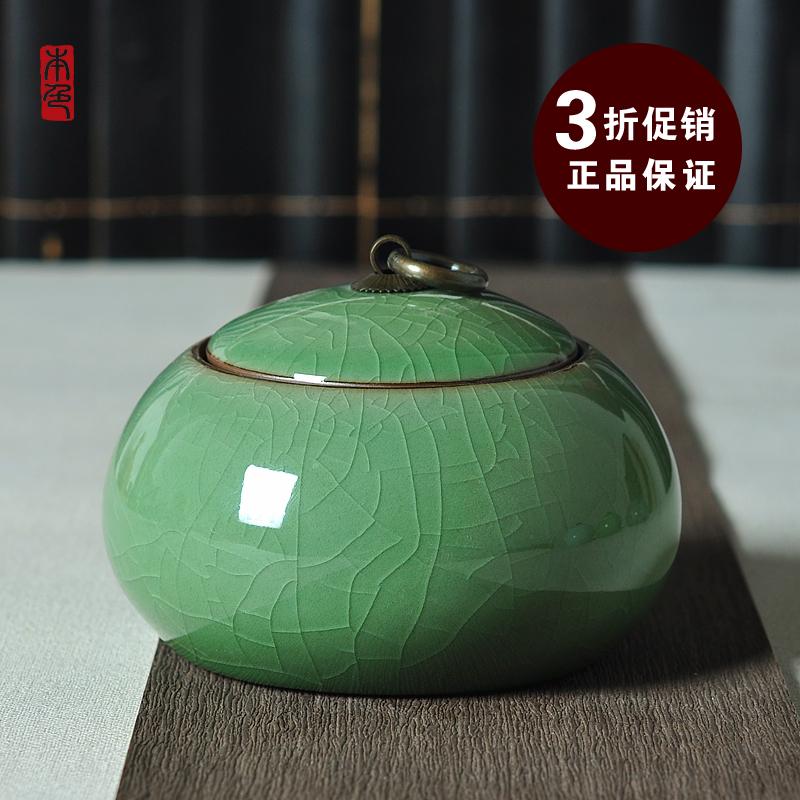 Longquan celadon chá caddy estanho latas seladas cerâmica chá tanque de armazenamento roxo definir Grande tanque de pó(China (Mainland))