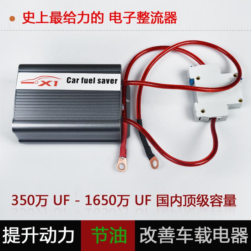 Modified car parts to improve fuel economy fuel treasure bulk electronic power regulator rectifier genuine(China (Mainland))