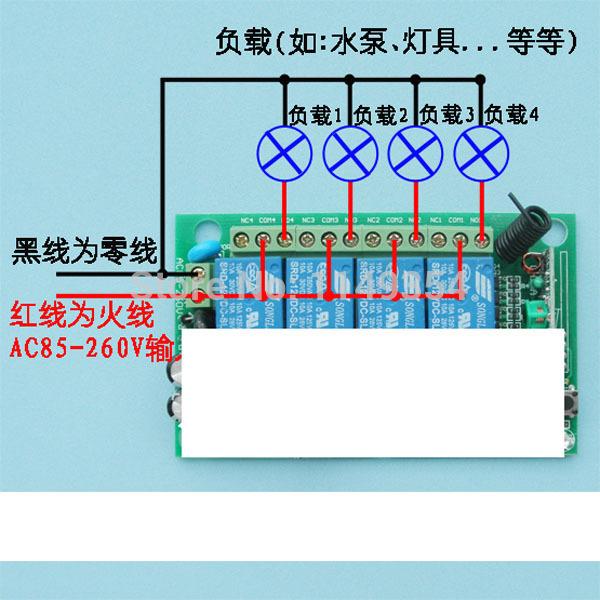 relay remote control light