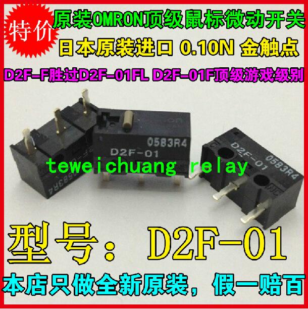 The mouse micro switch D2F-01 D2F-01FL D2F-01F 0.1N(China (Mainland))