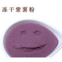 Macaron bakery powders natural freeze dried vegetable purple sweet potato powders 200g