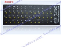 For Laptop / Desktop Computer Keyboard Yellow Russian Ru Letters Alphabet Learning Keypad Layout Sticker