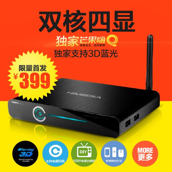 Sea meidi hd600a player wifi hard drive player hd video player(China (Mainland))