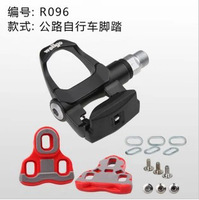 Wellgo R096 highway auto lock ultralight pedal foot bike pedals mtb quick release pedals cycle pedal road