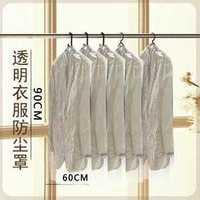 Household storage hanging pocket dust bag Dust transparent body suit jacket hood tasteless 100pcs.lot