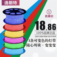 Led colorful lights heterochrosis 220v5050 belt waterproof smd highlight the led strip slot led strip