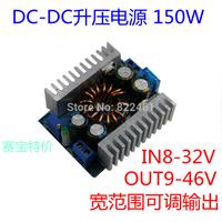 Free shippingDC-DC Boost module mobile car laptop power supply 8-32V l 9-46V 150W power D5B1