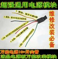 Free shippingUniversal Power Module LCD display universal power module with universal power module switch D5B2
