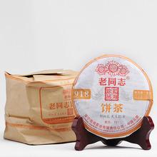 Yun nan Pu'Er Tea 2012 Pu er tea seven cake tea  121 health tea Global Free Shipping D130