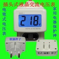 Free shipping>LCD flat plug round plug the AC plug and play digital voltage display table type 220V (D3B1)