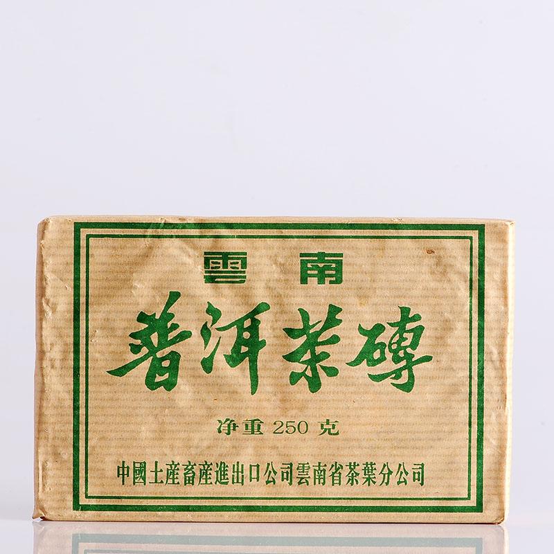 Yun Nan zhongcha puer tea 250g health tea vintage tea 7561 brick vintage tea pure dry