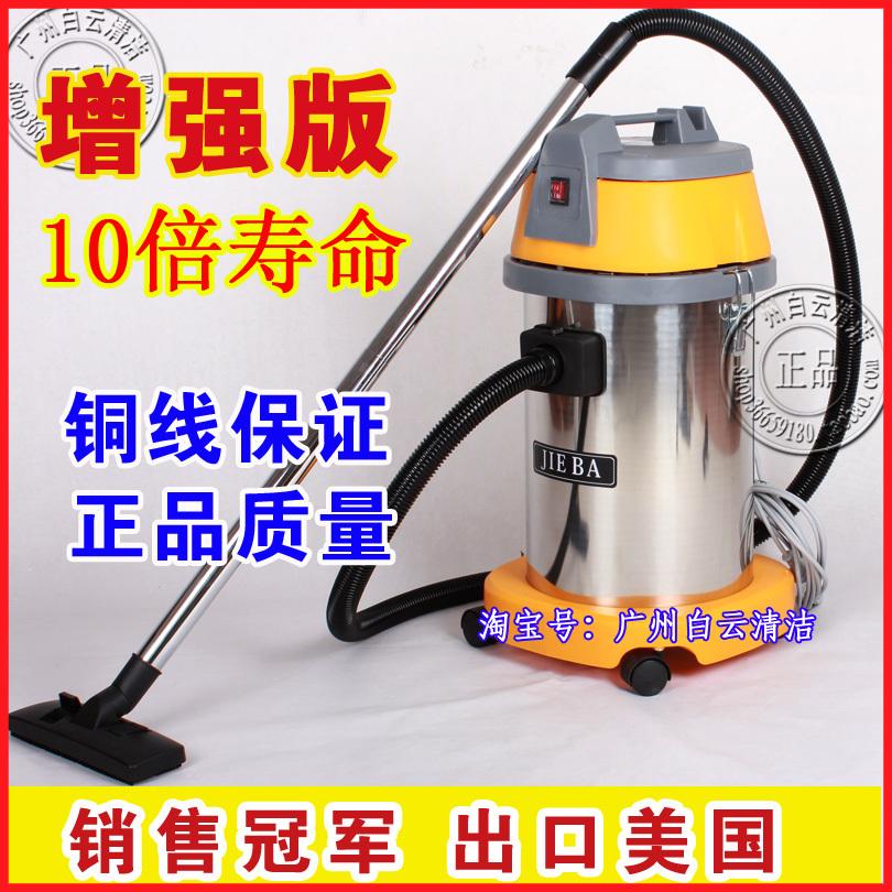 Italian technology BF501B Jie Jie Pa Pa vacuum suction machine, vacuum cleaner industrial vacuum cleaner 30L(China (Mainland))