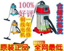BF501 vacuum suction machine 30 liters cleaner carpet cleaner suction machine Jie Ba industrial wet and dry(China (Mainland))