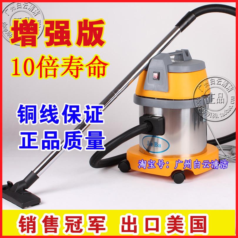 Genuine promotion of industrial vacuum cleaners wet and dry vacuum cleaner 1300W vacuum suction machine Jie Ba BF500(China (Mainland))