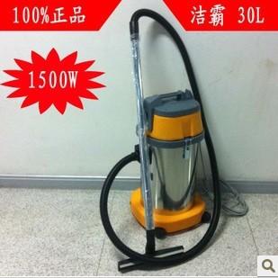 Italian technology BF501B Jie Ba Baiyun industrial vacuum cleaner suction machine 1500W 30L factory(China (Mainland))