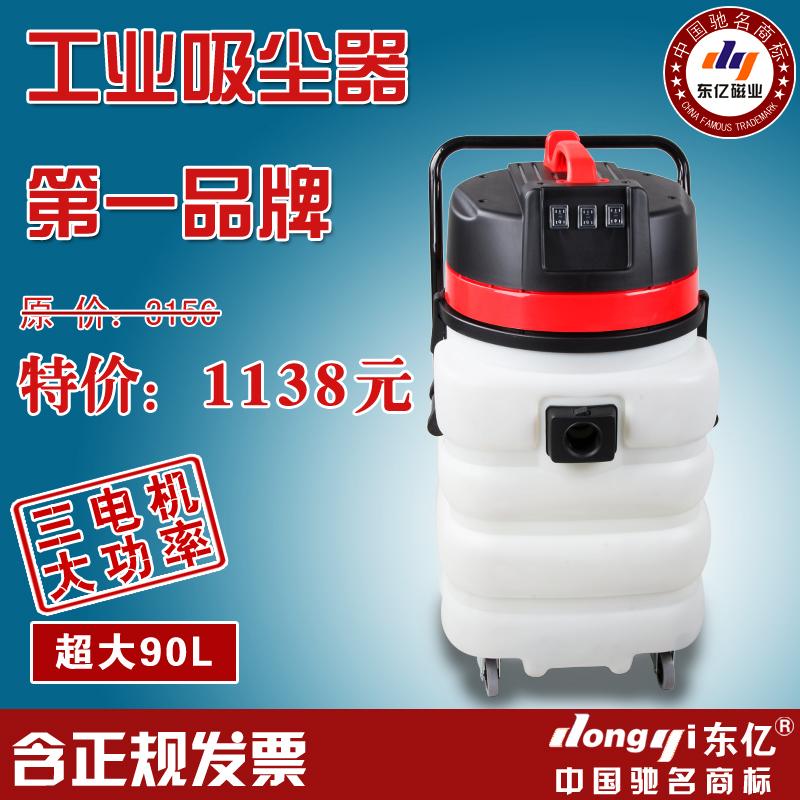 2013 East million new corrosion industrial vacuum cleaner three motor 3000 watts(China (Mainland))