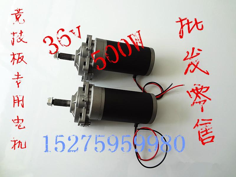 DIY blacne X2 two self-balancing electric vehicle blacne ( motherboard control panel ) dedicated motor(China (Mainland))