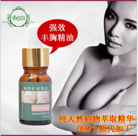Breast enhancement essential oil wholesale!Creams abundance products cosmetics factory supply of goods on a commission basis