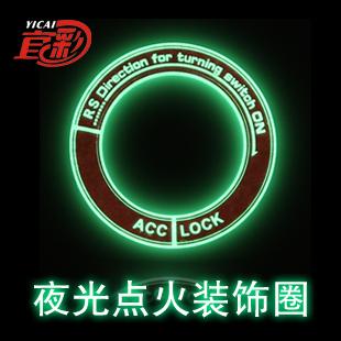 2014 Toyota vios ignition key ring To dazzle noctilucent ignition decorative circle Decorative interior refitting(China (Mainland))