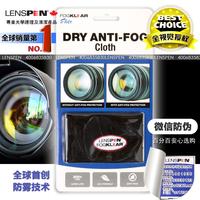 LENSPEN Fk-1 antimist lenspen lens cloth lens cleaning cloth glasses filter gopro3