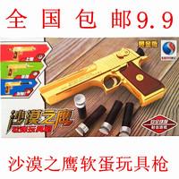 2014 Top Fasion Sale Freeshipping Unisex Sniper Rifle Guns Pistols Nerf Gun Freeshipping Soft Bullet Gun Toy Pistol Boy Gift 10