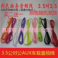Audio to decrustation 3.5 car audio line mobile phone audio cable multicolour flat cable