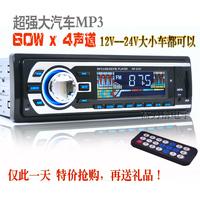Excellent 12v 24v car audio car card machine usb flash drive machine mp3 player car dvd cd machine