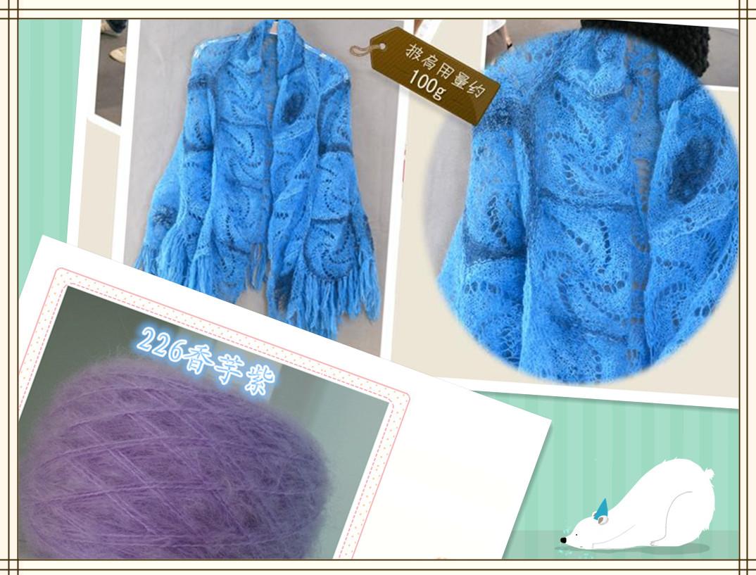 Summer yarn plush line mohair line woven hand knitting baby line thin yarn(China (Mainland))