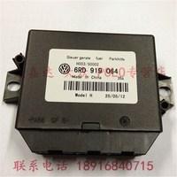 VW Polo Reverse radar control computer : 6RD 919 064