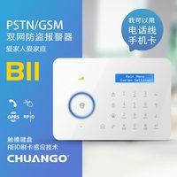 A high-security card dual phone line phone network burglar alarm wireless infrared home doors and windows alarm B11