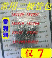 Diode bag 1n4148 1n4007 fr107 1n5408 1n5822 8 100