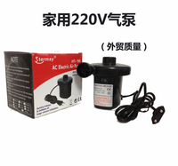 Universal charger electric pump 220v inflatable pump inflatable bed boat for ht - 196