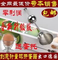 Stainless steel ball egg shell tools egg cut egg opener egg cutter