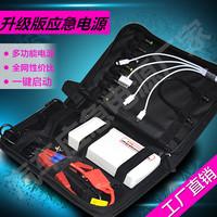 12v car emergency power supply startup multifunctional car mobile power supply car universal battery