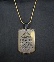 "Arabic Koranic Surah Islam Muslim Quran Verse Smooth Pendant Snake Chain Necklace 18"""